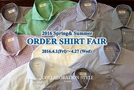 2016 Spring & Summer ORDER SHIRT FAIR