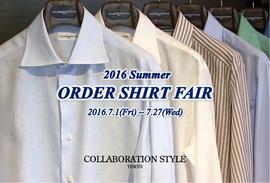 2016 Summer オーダーシャツフェア開催いたします!