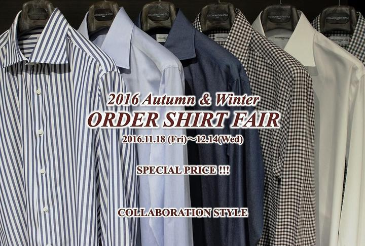 2016 Autumn & Winter ORDER SHIRT FAIR を開催いたします